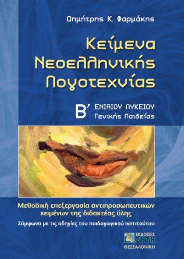 Κείμενα Nεοελληνικής Λογοτεχνίας, B΄ Eνιαίου Λυκείου, Γενικής Παιδείας - Εκδόσεις Ζήτη