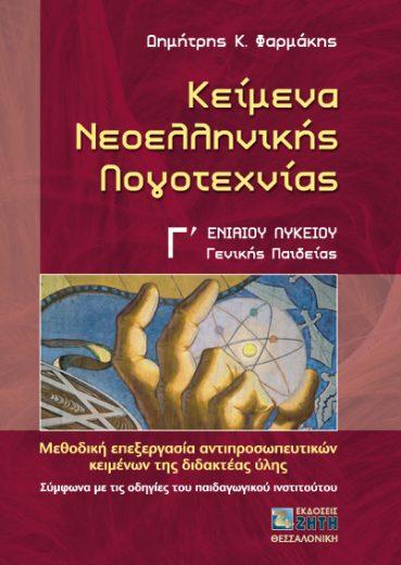 Κείμενα Νεοελληνικής Λογοτεχνίας Γ΄ Ενιαίου Λυκείου, Γενικής παιδείας - Εκδόσεις Ζήτη