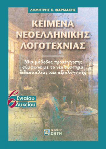 Κείμενα νεοελληνικής λογοτεχνίας Β΄ ενιαίου Λυκείου - Εκδόσεις Ζήτη