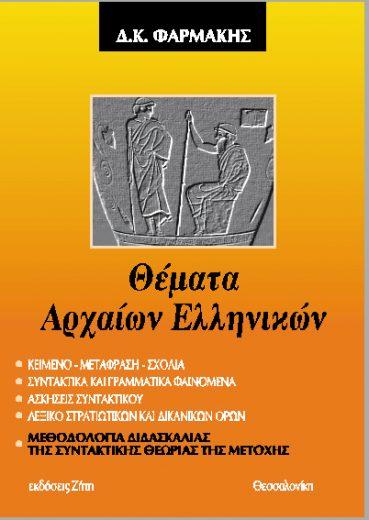 Θέματα αρχαίων ελληνικών - Εκδόσεις Ζήτη