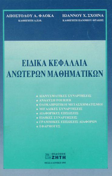 Ειδικά κεφάλαια ανώτερων μαθηματικών - Εκδόσεις Ζήτη