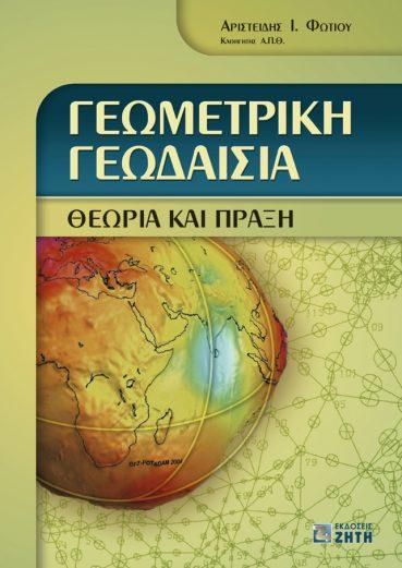 Γεωμετρική Γεωδαισία - Εκδόσεις Ζήτη