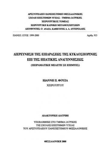 Διερεύνηση της επιδράσεως της κυκλοσπορίνης επί της ηπατικής αναγεννήσεως - Εκδόσεις Ζήτη