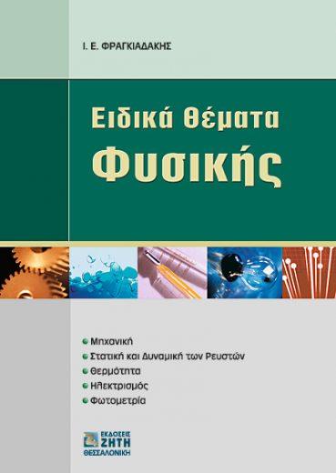 Ειδικά Θέματα Φυσικής - Εκδόσεις Ζήτη