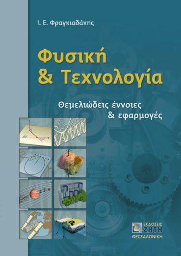 Φυσική & Τεχνολογία - Εκδόσεις Ζήτη
