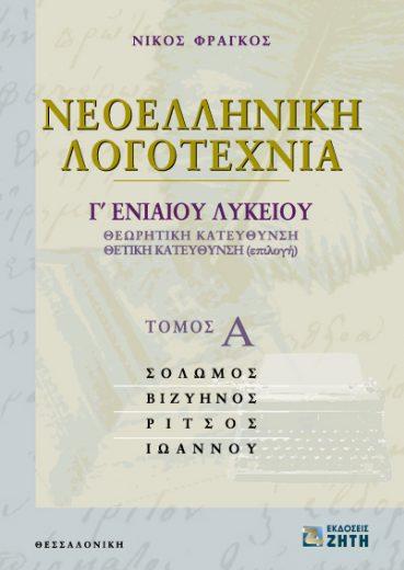 Νεοελληνική λογοτεχνία Γ΄ Eνιαίου λυκείου, Tόμος 1 - Εκδόσεις Ζήτη