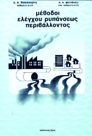 Μέθοδοι ελέγχου ρυπάνσεως περιβάλλοντος - Εκδόσεις Ζήτη