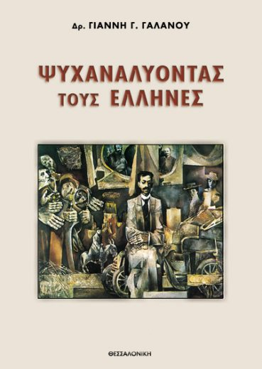 Ψυχαναλύοντας τους Έλληνες - Εκδόσεις Ζήτη