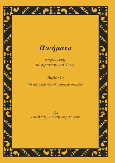 Ποιήματα. Φόρος τιμής σε πρόσωπα και ιδέες - Εκδόσεις Ζήτη
