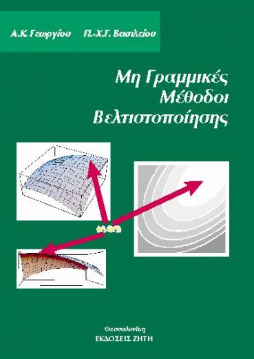Μη γραμμικές μέθοδοι βελτιστοποίησης - Εκδόσεις Ζήτη