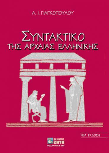 Συντακτικό της αρχαίας ελληνικής - Εκδόσεις Ζήτη