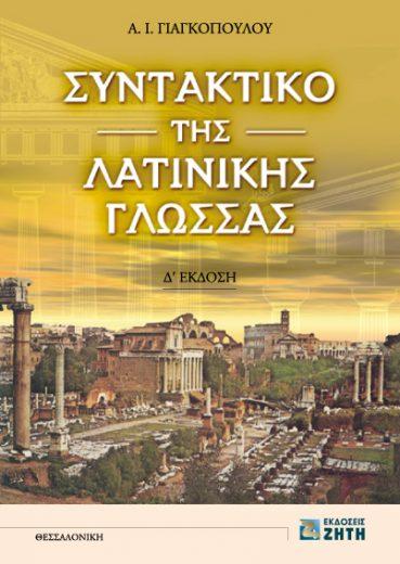Συντακτικό της λατινικής γλώσσας - Εκδόσεις Ζήτη