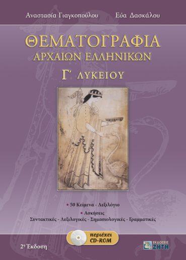 Θεματογραφία Αρχαίων Ελληνικών Γ΄ Λυκείου - Εκδόσεις Ζήτη