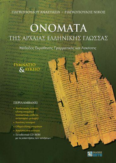 Ονόματα της Αρχαίας Ελληνικής Γλώσσας - Εκδόσεις Ζήτη