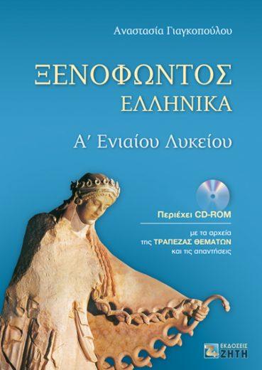 Ξενοφώντος Ελληνικά, Α΄ Ενιαίου Λυκείου - Εκδόσεις Ζήτη