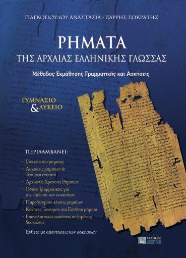 Ρήματα της Αρχαίας Ελληνικής Γλώσσας - Εκδόσεις Ζήτη