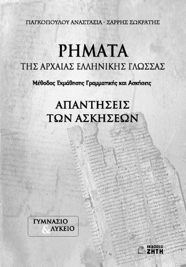 Ρήματα της Αρχαίας Ελληνικής Γλώσσας - Απαντήσεις των Ασκήσεων - Εκδόσεις Ζήτη