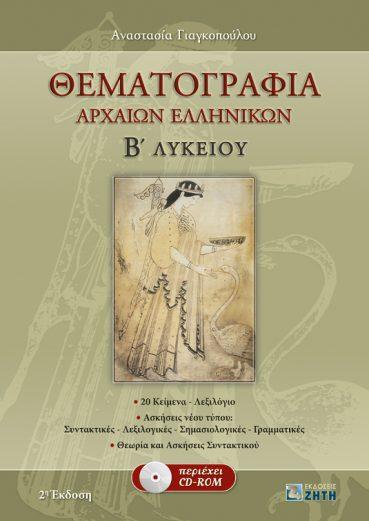 Θεματογραφία Αρχαίων Ελληνικών Β΄ Λυκείου - Εκδόσεις Ζήτη