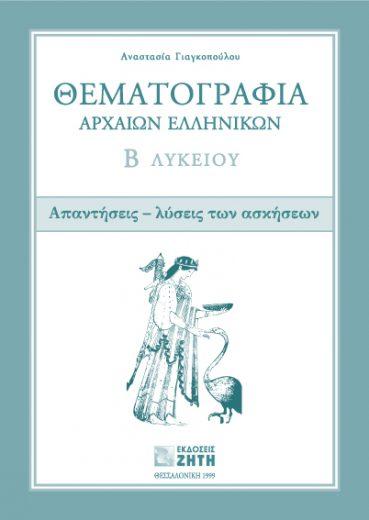 Θεματογραφία αρχαίων ελληνικών Β΄ Λυκείου, Απαντήσεις - Λύσεις των ασκήσεων - Εκδόσεις Ζήτη