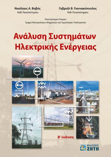 Ανάλυση Συστημάτων Ηλεκτρικής Ενέργειας - Εκδόσεις Ζήτη