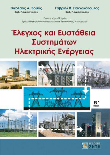 Έλεγχος και Ευστάθεια Συστημάτων Ηλεκτρικής Ενέργειας - Εκδόσεις Ζήτη