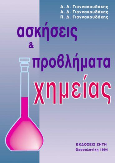 Ασκήσεις και προβλήματα χημείας - Εκδόσεις Ζήτη