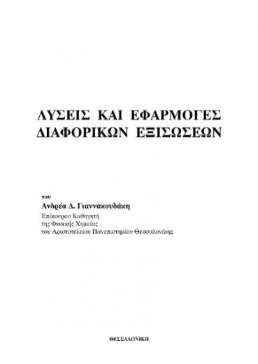 Λύσεις και εφαρμογές διαφορικών εξισώσεων - Εκδόσεις Ζήτη