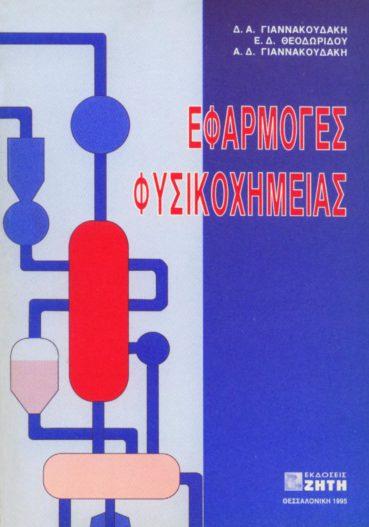 Εφαρμογές Φυσικοχημείας - Εκδόσεις Ζήτη