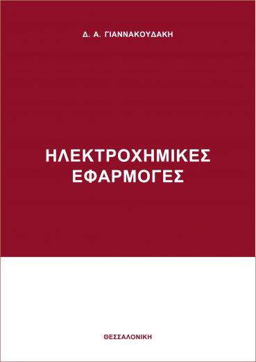 Ηλεκτροχημικές Eφαρμογές - Εκδόσεις Ζήτη