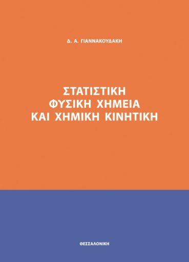 Στατιστική Φυσική Χημεία και Χημική Κινητική - Εκδόσεις Ζήτη