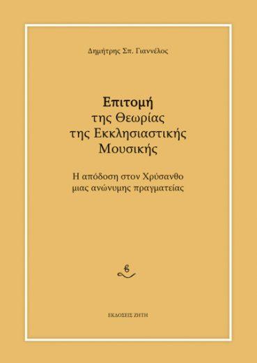 Επιτομή της Θεωρίας της Εκκλησιαστικής Μουσικής - Εκδόσεις Ζήτη