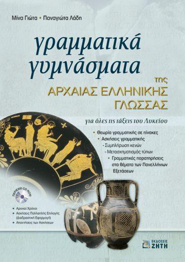 Γραμματικά Γυμνάσματα της Αρχαίας Ελληνικής Γλώσσας - Εκδόσεις Ζήτη