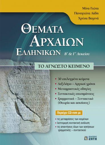 Θέματα Αρχαίων Ελληνικών Β΄ & Γ΄ Λυκείου – Το άγνωστο κείμενο - Εκδόσεις Ζήτη