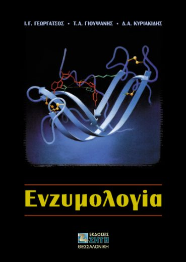 Ενζυμολογία - Εκδόσεις Ζήτη
