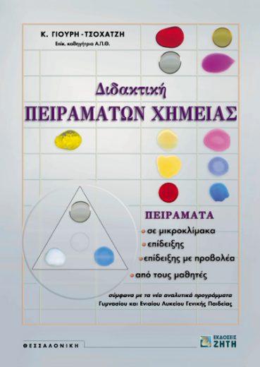 Διδακτική πειραμάτων χημείας - Εκδόσεις Ζήτη