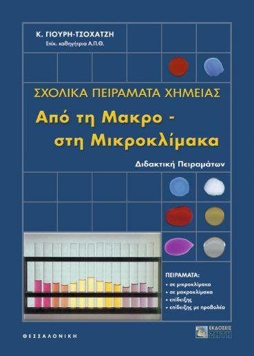 Σχολικά Πειράματα Xημείας. Aπό τη Mακρο- στη Mικροκλίμακα - Εκδόσεις Ζήτη