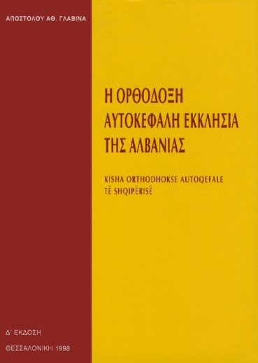 Η Oρθόδοξη Aυτοκέφαλη Eκκλησία της Aλβανίας - Εκδόσεις Ζήτη