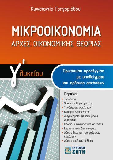 Μικροοικονομία. Αρχές Οικονομικής Θεωρίας Γ΄ Λυκείου - Εκδόσεις Ζήτη