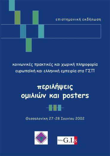 Κοινωνικές πρακτικές και χωρική πληροφορία. Περιλήψεις ομιλιών και posters - Εκδόσεις Ζήτη