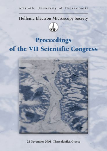 Proceedings of the VII Scientific Congress - Εκδόσεις Ζήτη