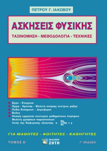 Ασκήσεις φυσικής, Τόμος 1 - Εκδόσεις Ζήτη