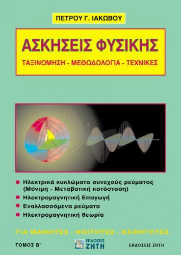 Ασκήσεις φυσικής, Τόμος 2 - Εκδόσεις Ζήτη