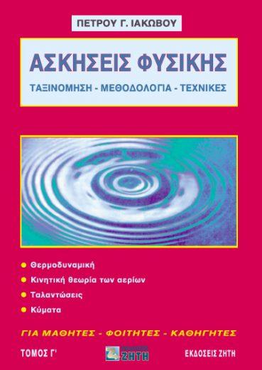 Ασκήσεις φυσικής, Τόμος 3 - Εκδόσεις Ζήτη