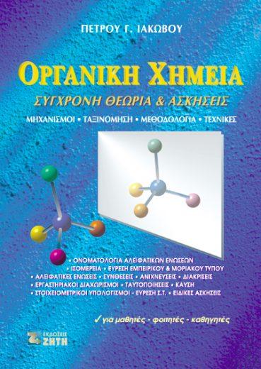 Οργανική Χημεία - Εκδόσεις Ζήτη