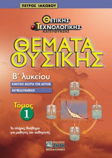 Θέματα Φυσικής B΄ Λυκείου, Τόμος 1 - Εκδόσεις Ζήτη