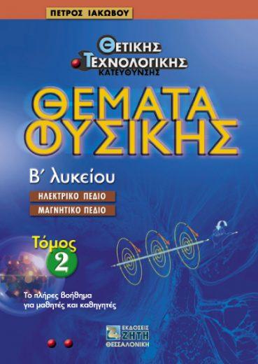 Θέματα Φυσικής B΄ Λυκείου, Τόμος 2 - Εκδόσεις Ζήτη