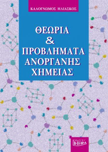 Θεωρία και προβλήματα ανόργανης χημείας - Εκδόσεις Ζήτη