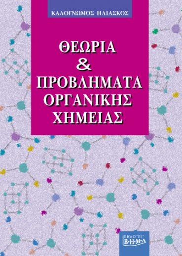 Θεωρία και προβλήματα οργανικής χημείας - Εκδόσεις Ζήτη