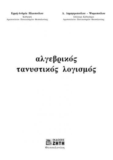 Αλγεβρικός Τανυστικός Λογισμός - Εκδόσεις Ζήτη