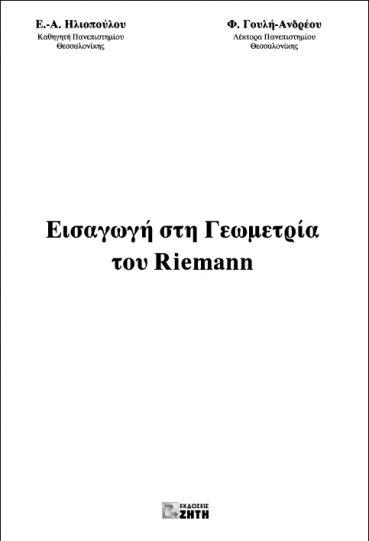 Εισαγωγή στη γεωμετρία του Riemann - Εκδόσεις Ζήτη